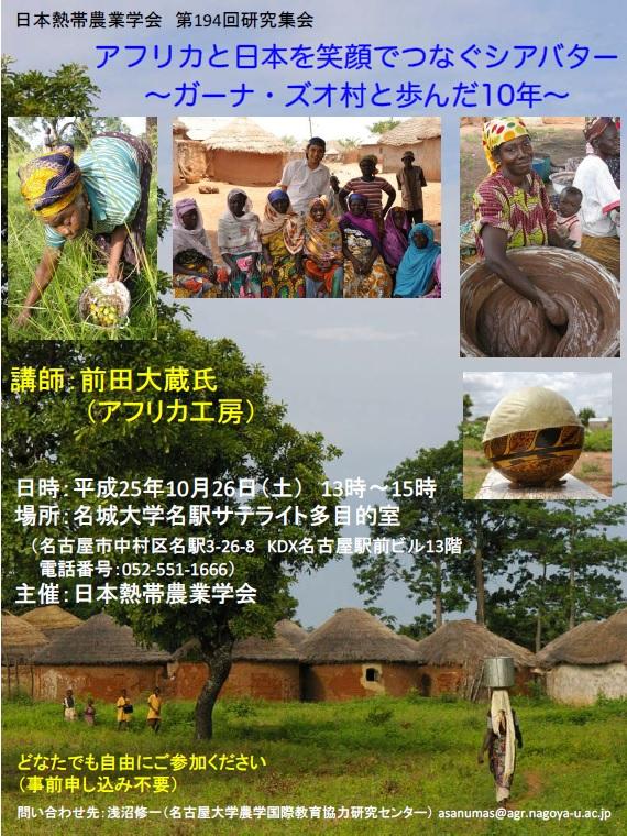 H25.10.26 13-15 名城大学名駅サテライト多目的室 主催:日本熱帯農業学会
